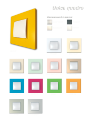 Коллекция рамок UNICA QUADRO