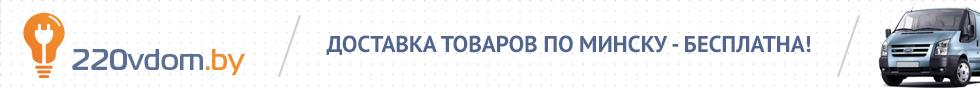 Бесплатная доставка товара по Минску